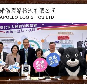 Official logistics service provider for the Taipei Universiade 2017