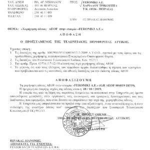 Globalia Piraeus obtains the AEOF Certification